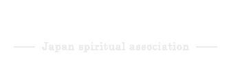 日本スピリチュアル協会