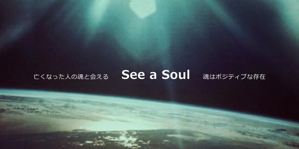 亡くなった人の魂と出会える、魂はポジティブな存在